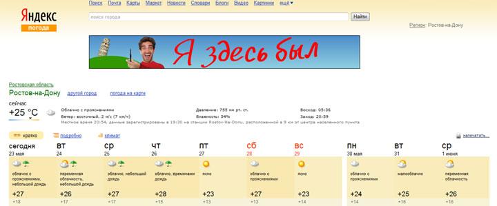 Баннер на Яндекс.Погода