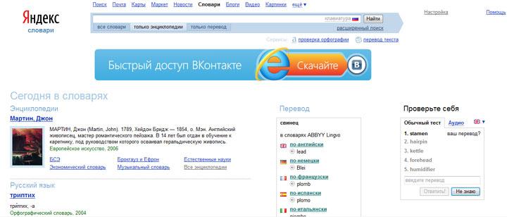 Настройка медийной рекламы Яндекс.Словари