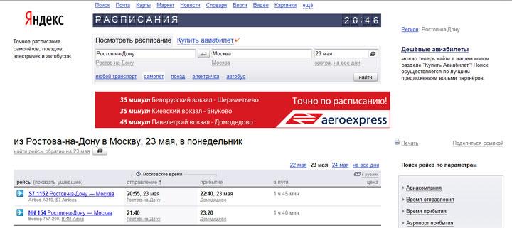 Настройка медийной рекламы Яндекс.Расписания